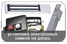 Установка электронного замка на дверь