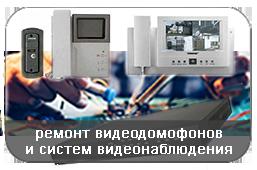 ремонт видеодомофонов в мастерской