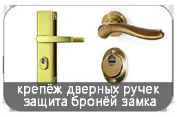 дверные брони и ручки