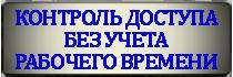 Монтаж СКУД с видеодомофоном